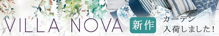 アプラから新しいカーテンのご紹介 VILLA NOVA[ヴィラ・ノヴァ]