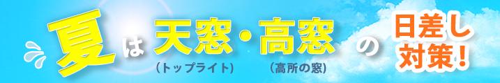 夏に天窓・高窓の日差し対策!
