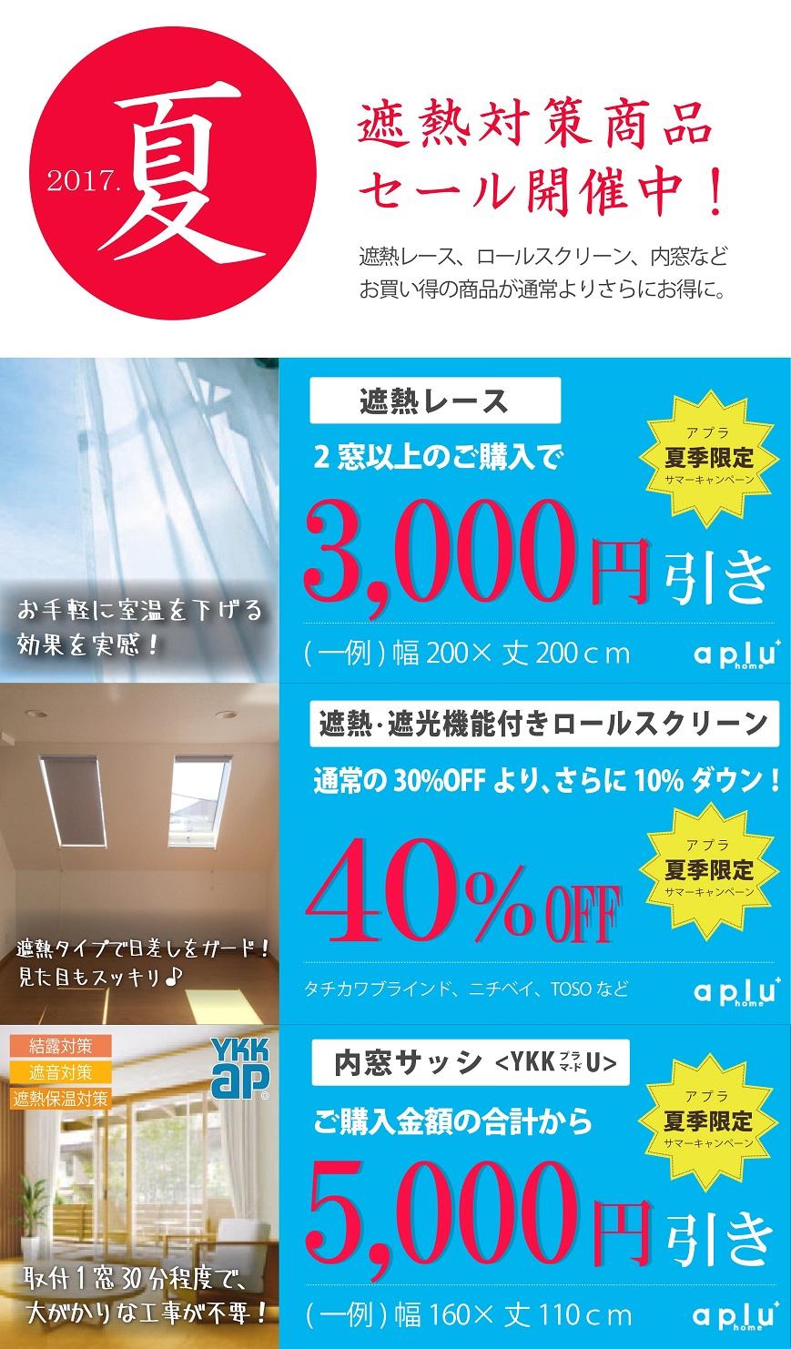 【アリオ亀有店限定】遮熱商品最大40%OFFキャンペーン開催中!