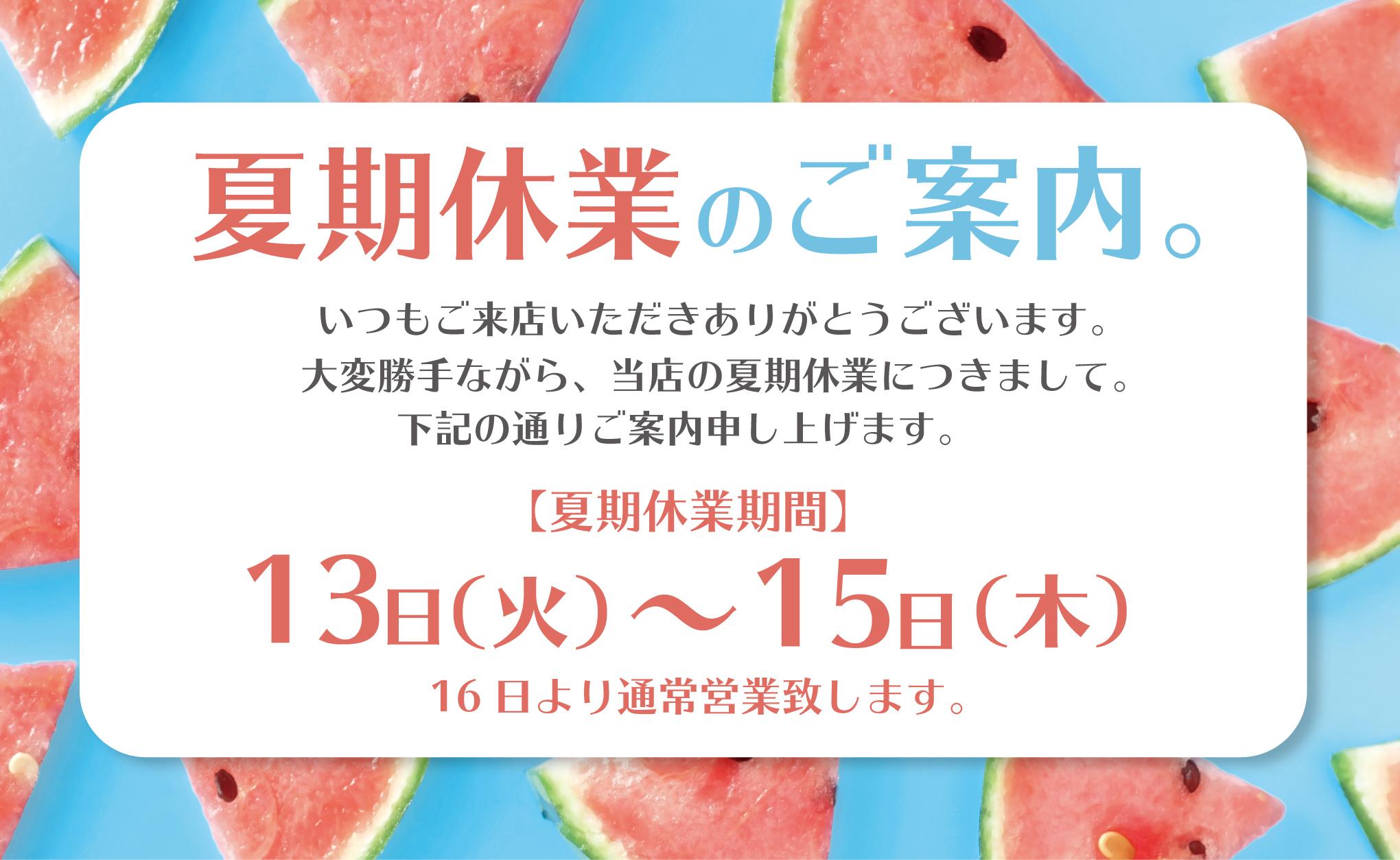 夏期休業 (1)