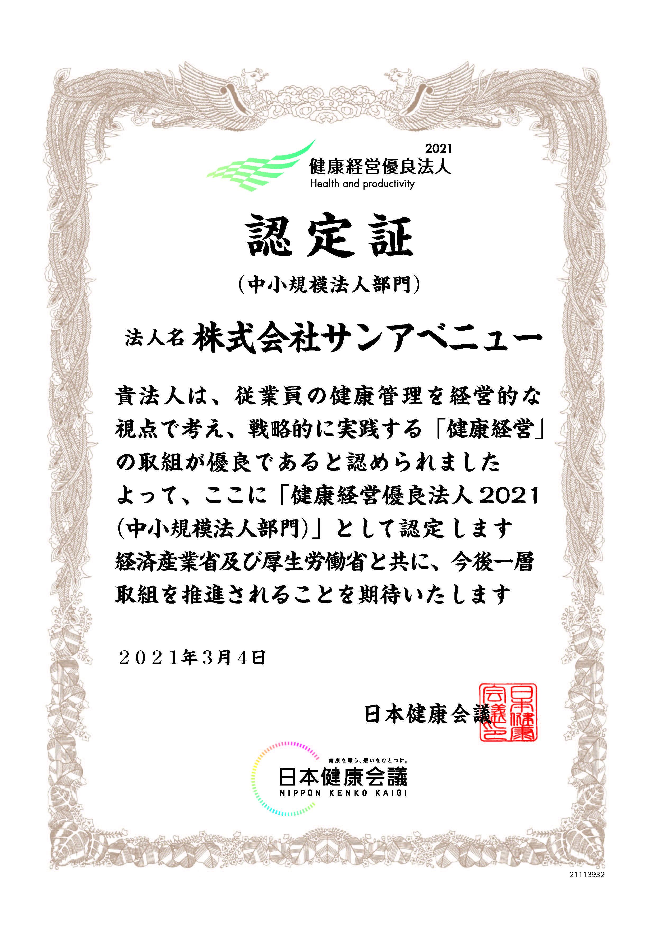 21113932_株式会社サンアベニュー